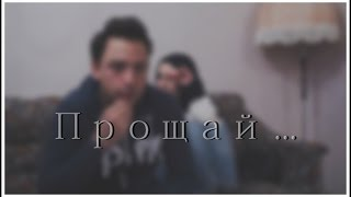 Aro MC  ft. Вазго Сумбатян - Прощай  ( Official  2015 ) Resimi