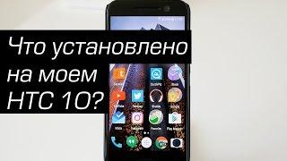 Что установлено на моем HTC 10