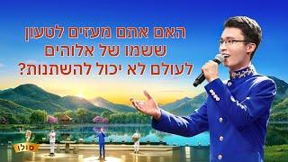 שיר הלל משיחי | 'האם אתם מעזים לטעון ששמו של אלוהים לעולם לא יכול להשתנות?' (מזמור סולו)