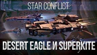 Star Conflict: корабли Desert Eagle и Superkite