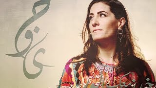 هند حامد - والله ما طلعت شمس ولا غربت | Hind Hamed - Wallahi Ma Tala'at Shamson