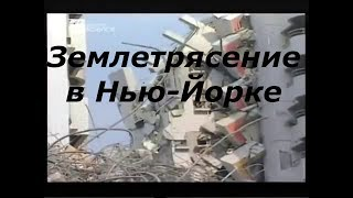 Discovery: Землетрясение в Нью Йорке / Science and Technology: Earthquake in New York.