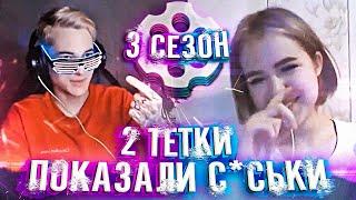 АМОРАЛЬНЫЙ В ЧАТ РУЛЕТКЕ #1 (3 СЕЗОН)