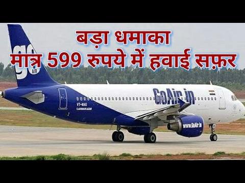 बड़ा धमाका: मात्र 599 रुपये में ये हवाई सफर GoAir Domestic Flight Fares Starting at Just ₹599