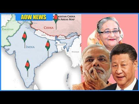 চীন-ভারত-বাংলাদেশ ত্রিভূখী ভূরাজনৈতিক খেলায় কি করবে বাংলাদেশ? China-Bangladesh-India Relation |
