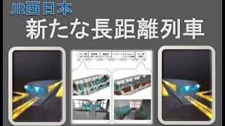 JR西日本が新たな長距離列車の導入!!