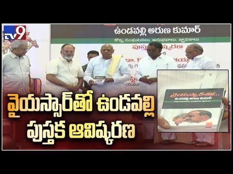 Undavalli Arun Kumar pens book on former Andhra CM YS Rajasekhar Reddy - TV9
