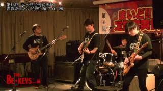2017-01-28 第16回 まいど‼定例宴爽快 謹賀新年バンド祭り バンド「THE ...