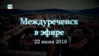 Новости Междуреченска и Кузбасса от 22 июня 2018