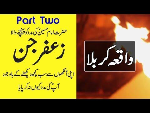 Waqia E Karbala - Zafar Jin Karbala History In Urdu Part 2 - Purisrar Dunya   Urdu Documentary