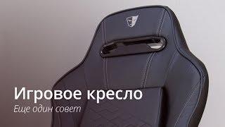 Полный обзор кресла Tesoro TS F710