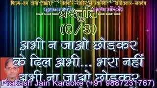 Abhi Na Jao Chhod Kar Ke Dil Abhi Bhara (3 Stanzas) Demo Karaoke With Hindi Lyrics (By Prakash Jain)