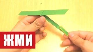 Как сделать вертолет из бумаги своими руками(Инструкция как сделать вертолет из бумаги своими руками. Летающий вертолет сможет сделать даже ребенок...., 2015-09-15T12:33:43.000Z)