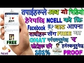 How to see ncell free Facebook on photo and do chat also Your friends(फ्रि मा कुराकानी गर्न)