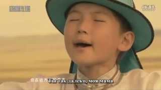 Клип монгольского мальчика Uudam с РУССКИМИ субтитрами