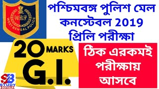 West Bengal Police Constable 2019 Exam GI and Reasoning Suggestion by Study Boitalk