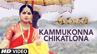 Arundhati Video Songs | Kammukonna Chikatlona Video Song | Aushka Shetty,Sonu Sood|Telugu Songs
