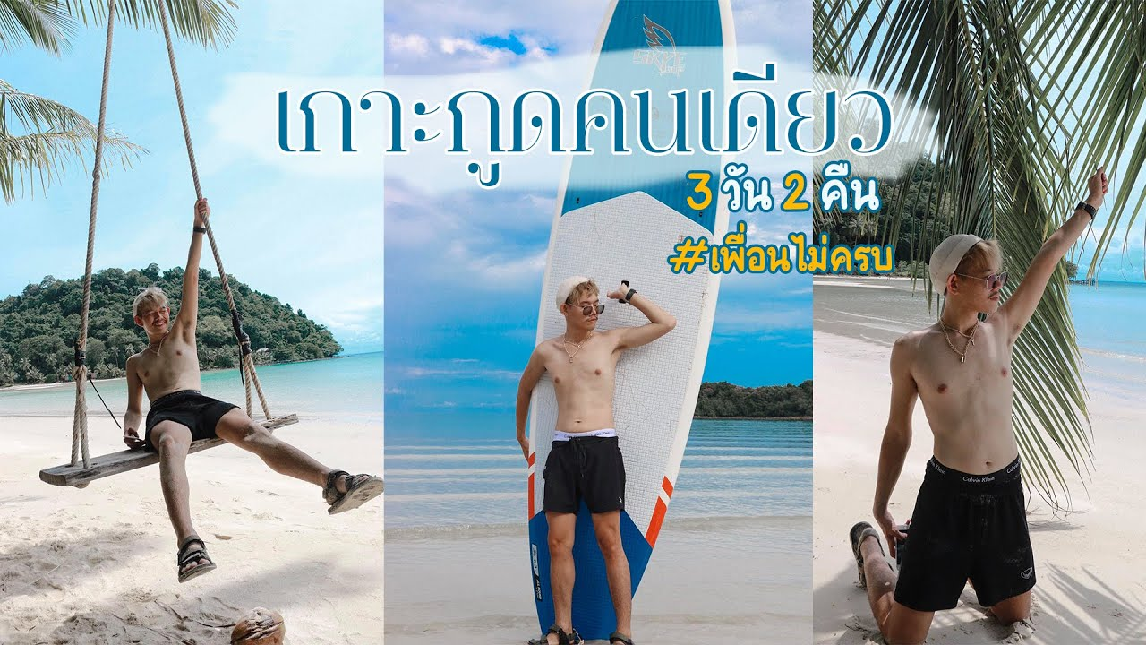 #เพื่อนไม่ค(ร)บ EP.1 l เที่ยวเกาะกูดคนเดียว 3วัน2คืน