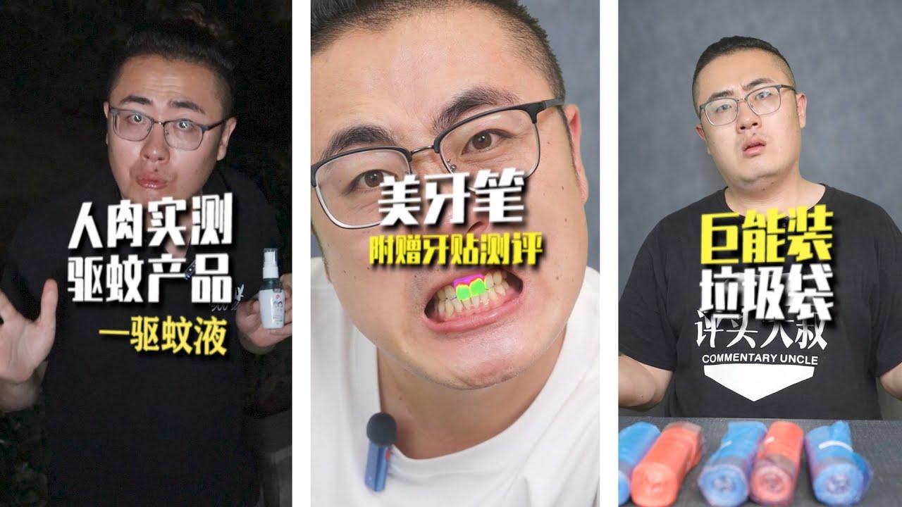 【人肉實測】人肉實測最有效的驅蚊液,美牙筆附贈牙貼測評,巨能裝垃圾袋