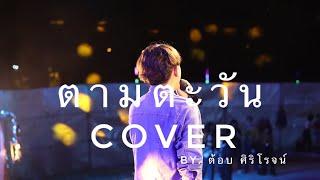 ตามตะวัน  - NUM KALA  x แอ๊ด คาราบาว(#MYHERO) [ COVER VERSION ] ต้อบ ศิริโรจน์.