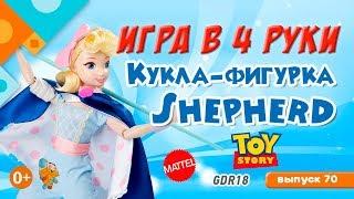 «Гра в чотири руки» випуск 70: Mattel Toy Story GDR18 лялька-фігурка Shepherd. (0+)