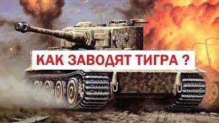 Завели танк Тигр