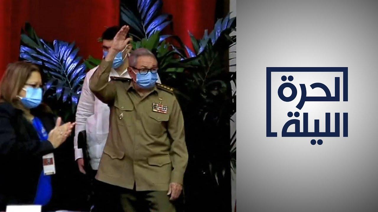 عائلة كاسترو تغيب عن المشهد في كوبا  - 03:58-2021 / 4 / 18