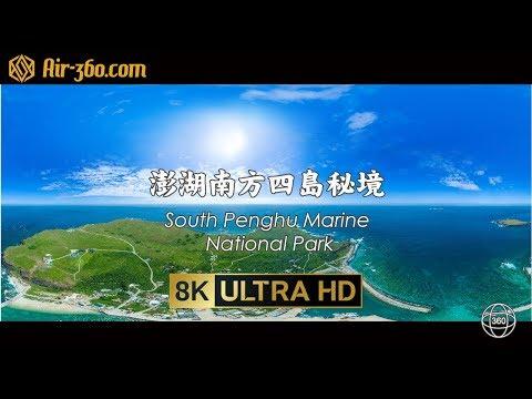 Air-360 | 澎湖南方四島秘境 | South Penghu Marine National Park 8k
