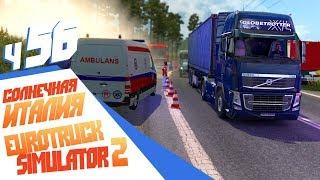 🔥 Euro Truck Simulator 2 ч56 - Сицилийская мафия в деле