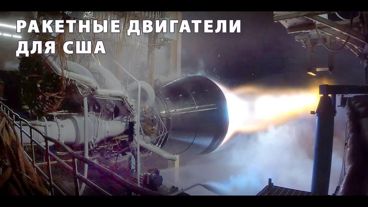 ракетные двигатели россии и сша
