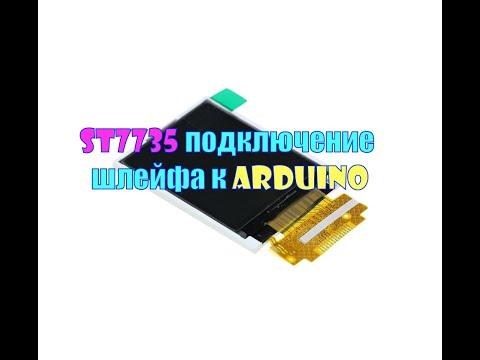 Подключение ST7735, Arduino, ESP8266, St7735 Pinout, Adafruit