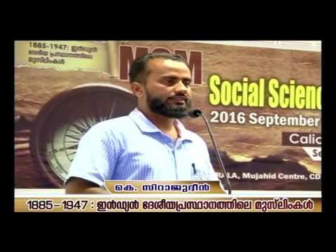 MSM Social Science Summit | 1885 - 1947 ഇൻഡ്യൻ ദേശീയപ്രസ്ഥാനത്തിലെ മുസ്ലിംകൾ | K SIRAJUDHEEN
