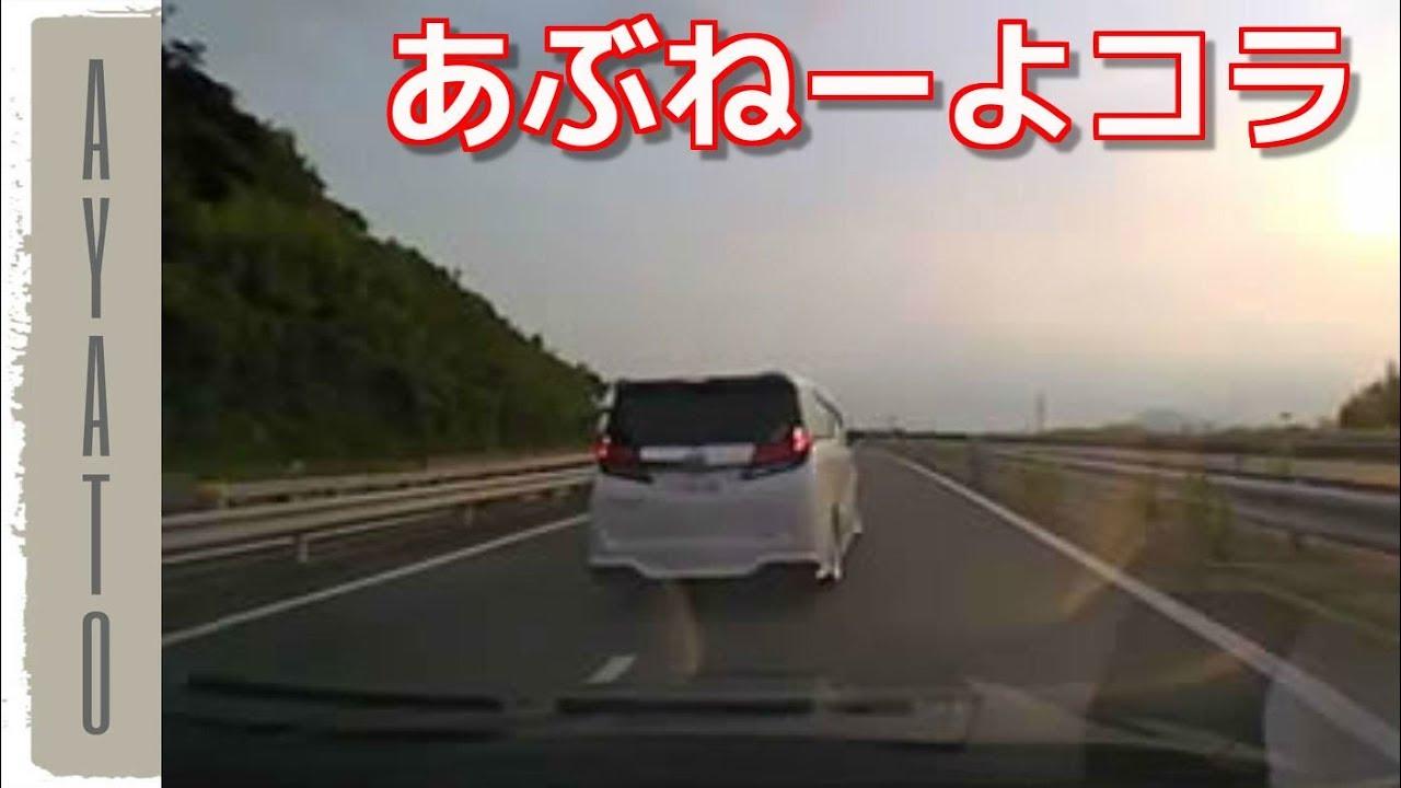 煽り運転犯人 高速
