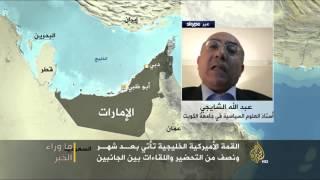 ما وراء الخبر- كامب ديفد.. والقلق الخليجي