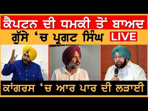 LIVE | ਕੈਪਟਨ ਦੀ ਧਮਕੀ, ਗੁੱਸੇ `ਚ Pargat singh LIVE | TV PUNJAB |