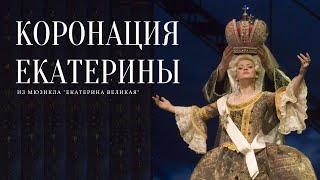 """КОРОНАЦИЯ ЕКАТЕРИНЫ (из мюзикла """"Екатерина Великая"""")"""