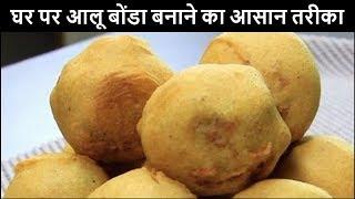 Aloo Bonda | चटपटे आलू बोंडा बनाने की विधि | Aloo Bonda Recipe In Hindi | How To Make Aloo Bonda