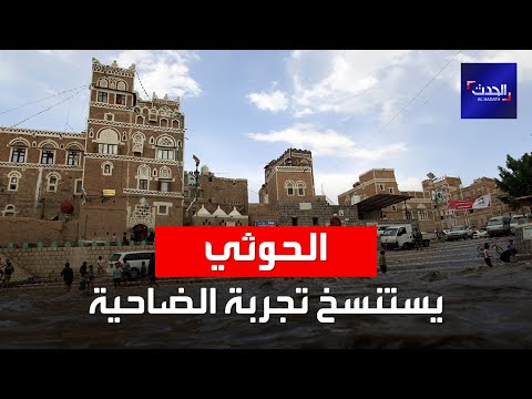 صنعاء والضاحية الجنوبية.. توأمان بفارق ثلاثين عاما.. شاهد ما فعل الحوثي باليمن