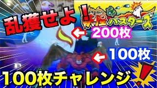 【メダルゲーム】妖怪バスターズで100枚チャレンジ!(初) thumbnail