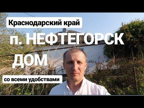 Дом в Краснодарском крае / п. Нефтегорск / Цена 980 000 рублей / Апшеронск