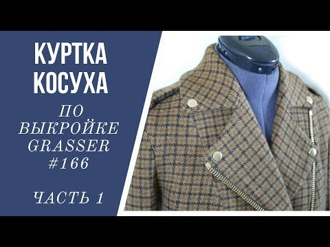 b2e7623baae2 Шью и показываю куртку косуху по выкройке Grasser №166 (часть 1) - YouTube