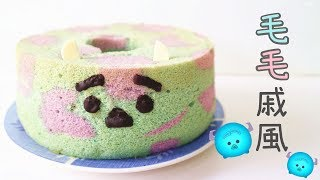 Sulley Chiffon Cake 毛毛戚風蛋糕 | Two Bites Kitchen