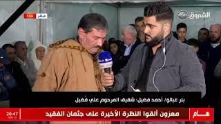حداد الشروق أحمد فضيل شقيق الراحل علي فضيل  يثني على خصال الفقيد