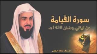 سورة القيامة تلاوة باكية للشيخ خالد الجليل من ليالي رمضان 1438