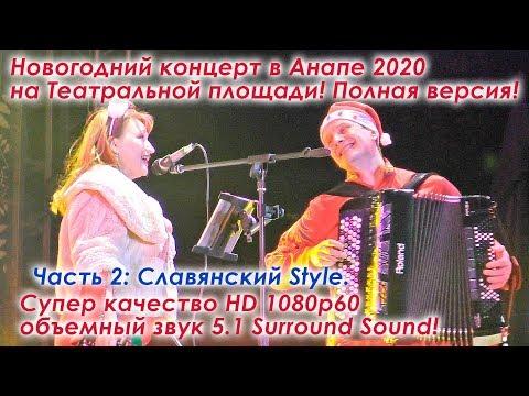 Анапа на Новый Год 2020. Часть 2: Выступление группы Славянский Style на Театральной площади.
