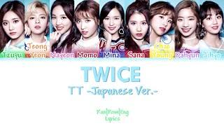 TWICE / TT -Japanese Ver.- (Kan/Rom/Eng Lyrics) カラオケ| 歌詞付き