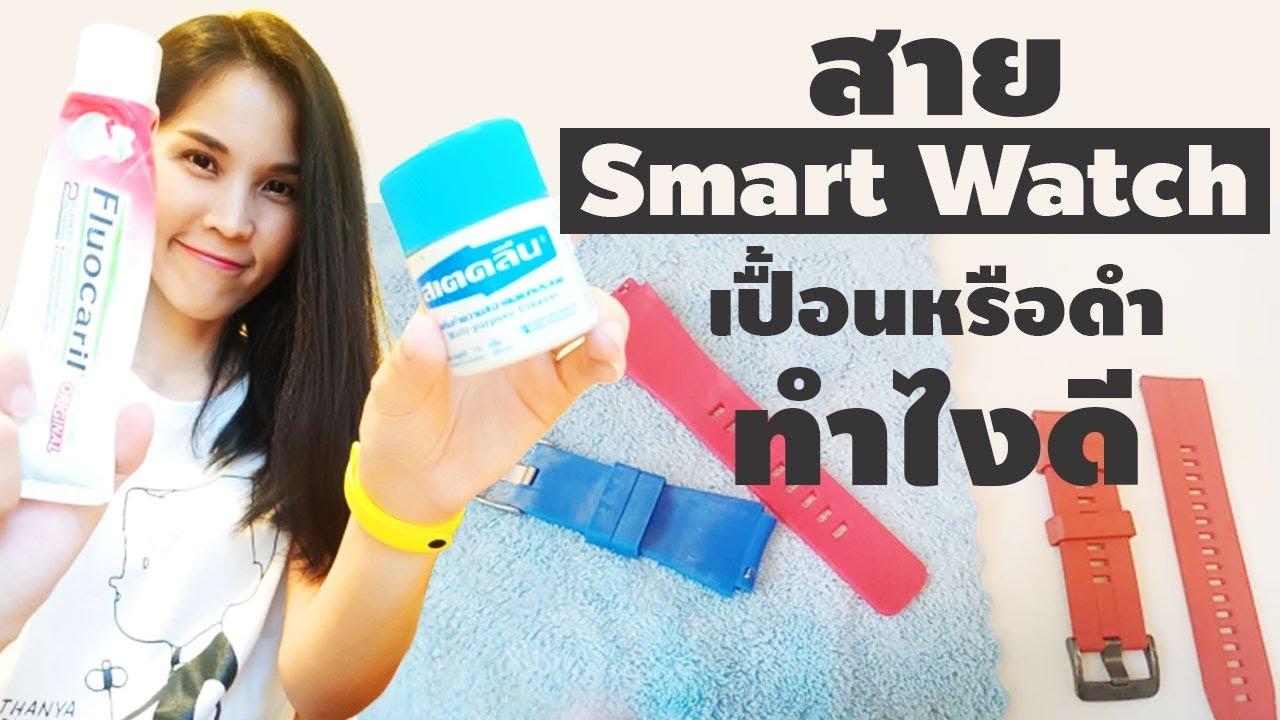 ทำความสะอาดสาย Smart Watch ด้วยสิ่งนี้ I Huawei Watch GT , Mi Band 4