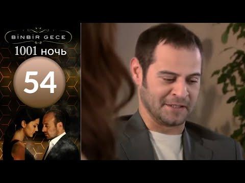 Тысяча и одна ночь 1001 ночь 54 серия  raquo; Турецкие сериалы на русском языке, смотреть онлайн без