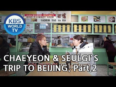 Chaeyeon and Seulgi's trip to Beijing! Part.2 [Battle Trip/2019.01.27]