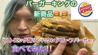 新商品本日発売バーガーキングの「ストロング超ワンパウンドビーフバーガー」食べてみた‼️